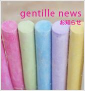 gentille news お知らせ